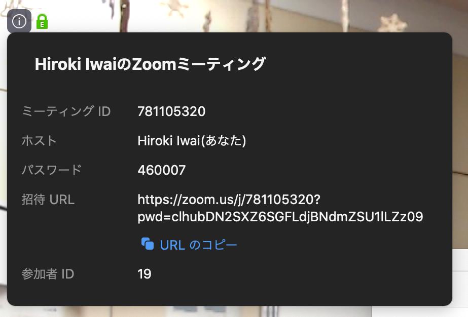 なし zoom ホスト